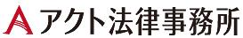 アクト法律事務所ロゴ